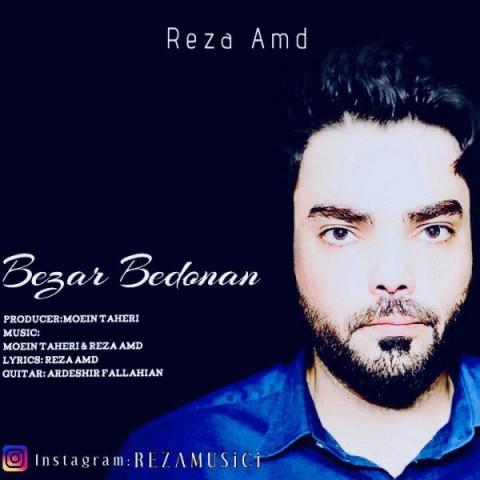 دانلود آهنگ بذار بدونن رضا احمدی