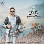 آهنگ دیوانگی حمید خان محمدی