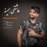 متن اهنگ بهمن ستاری عاشقی همینه