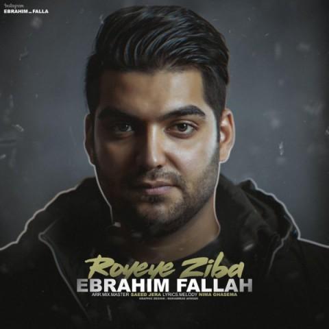 دانلود آهنگ رویای زیبا ابراهیم فلاح