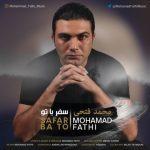 دانلود اهنگ محمد فتحی سفر با تو
