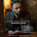 آهنگ جدید محمد طاهر چیزی عوض نشد