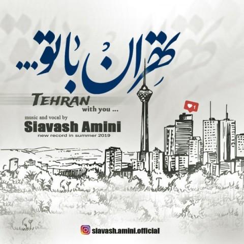 دانلود آهنگ تهران با تو سیاوش امینی