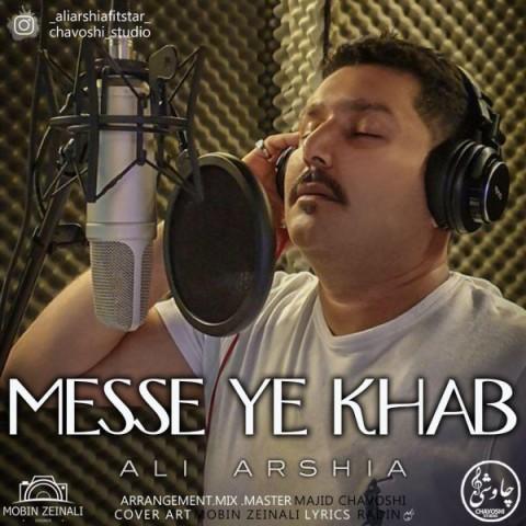 دانلود آهنگ مثل یه خواب علی عرشیا