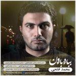 دانلود اهنگ بباره بارون محمد فتحی