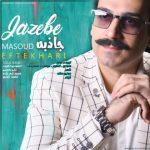 دانلود آهنگ جدید مسعود افتخاری جاذبه