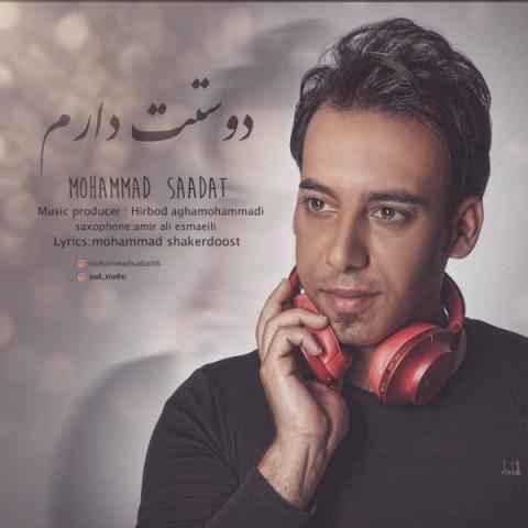 دانلود آهنگ دوست دارم محمد سعادت