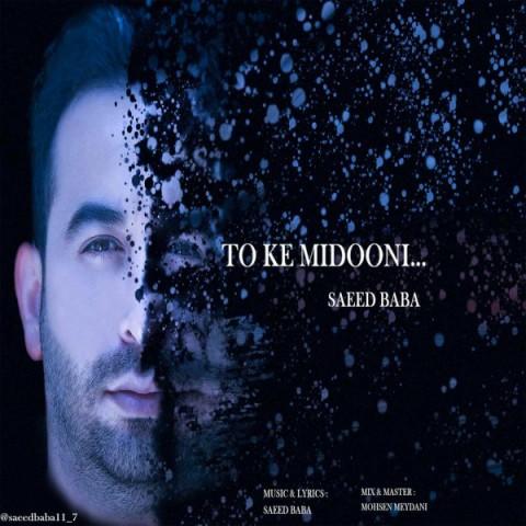 دانلود آهنگ تو که میدونی سعید بابا