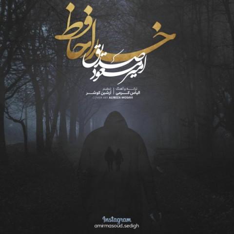 دانلود آهنگ خداحافظ امیر مسعود صدیق
