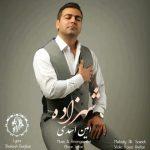 اهنگ جدید امین اسدی به نام شهزاده