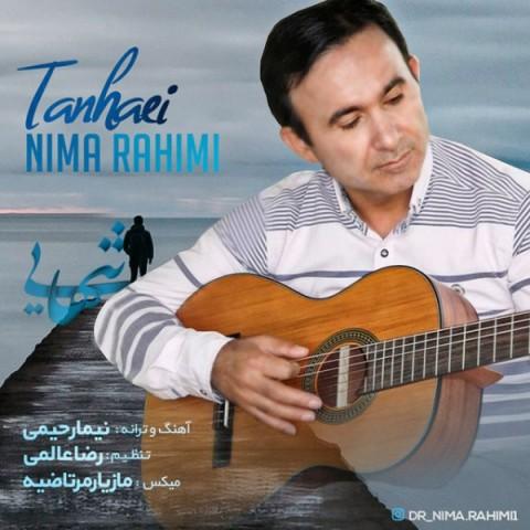 دانلود آهنگ تنهایی نیما رحیمی