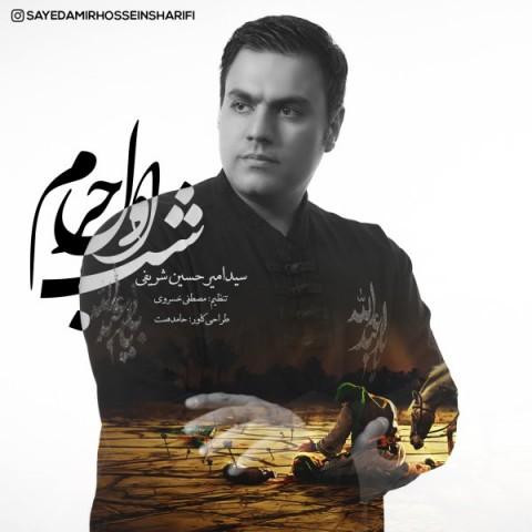 دانلود آهنگ شب اول حرم امیر حسین شریفی