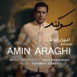 آهنگ سوگند امین عراقی