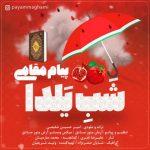 پیام مقامی شب یلدا 320