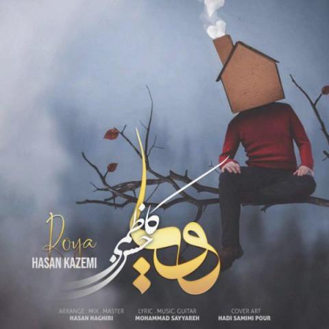 دانلود آهنگ رویا حسن کاظمی