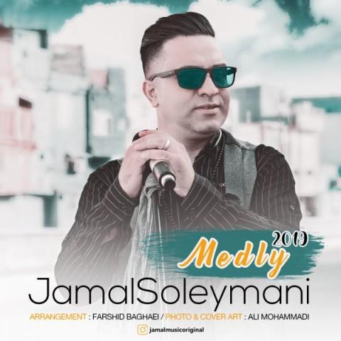 دانلود آهنگ Medly 2019 جمال سلیمانی