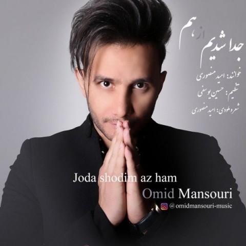 دانلود آهنگ جدا شدیم از هم امید منصوری