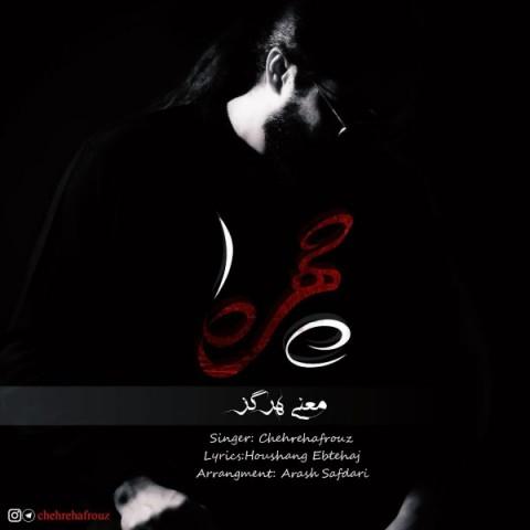 دانلود آهنگ معنی هرگز روح الله چهره