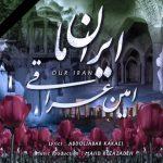 دانلود آهنگ امین عراقی ایران ما