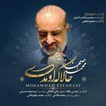 اهنگ حالا که اومدی محمد اصفهانی