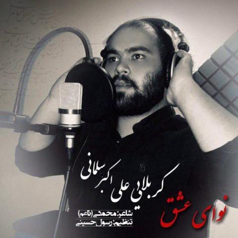 دانلود آهنگ نوای عشق علی اکبر سلمانی