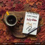دانلود آهنگ جدید پیوند کافه پاییز