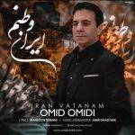 متن اهنگ امید امیدی ایران وطنم
