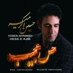 آهنگ جدید حسین اکرمیه حس عجیب
