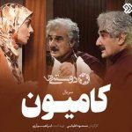 متن اهنگ ماکان بند تیتراژ سریال کامیون حمید عابدی