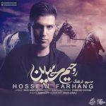 اهنگ جدید حسین فرهنگ بنام روحیم حسین
