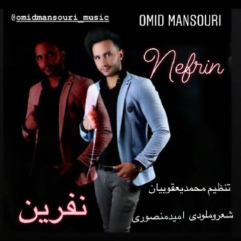 دانلود آهنگ نفرین امید منصوری