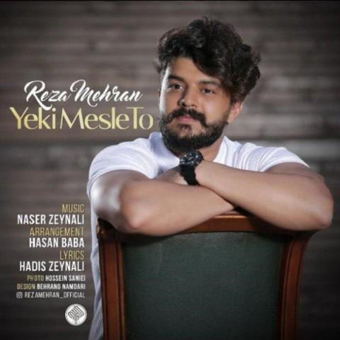 دانلود آهنگ یکی مثل تو رضا مهران