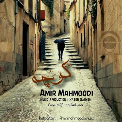 دانلود آهنگ کوچه امیر محمودی