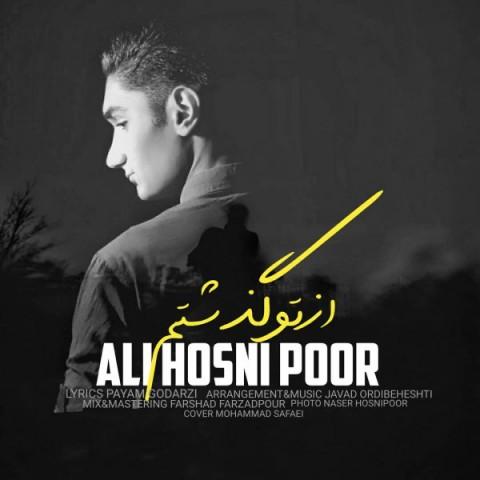 دانلود آهنگ از تو گذشتم علی حسنی پور