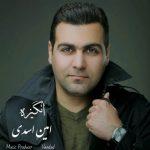 دانلوداهنگ امین اسدی انگیزه