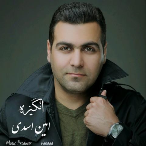 دانلود آهنگ انگیزه امین اسدی