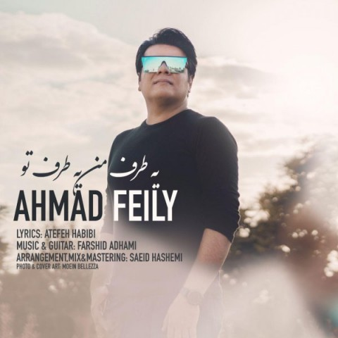 دانلود آهنگ یه طرف من یه طرف تو احمد فیلی