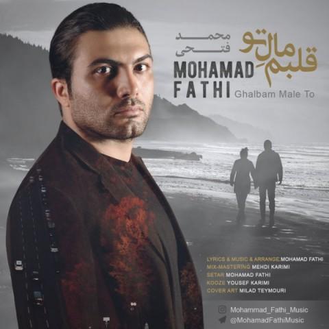 دانلود آهنگ قلبم مال تو محمد فتحی