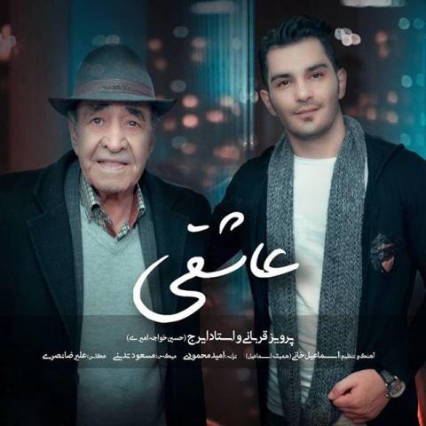 دانلود آهنگ عاشقی ایرج خواجه امیری و پرویز قربانی