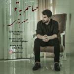 دانلود آهنگ حساسم به تو بهمن ستاری