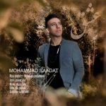 دانلود آهنگ محمد سعادت عشق