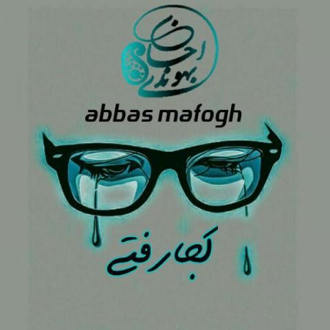 دانلود آهنگ کجا رفتی احسان بهوندی و عباس مافوق
