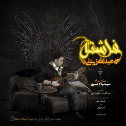 دانلود آهنگ فرشته عبدالله زینلی