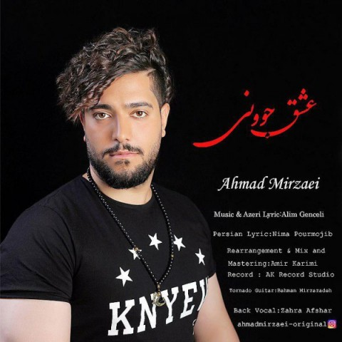 دانلود آهنگ عشق جوونی احمد میرزایی