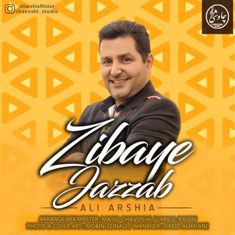 دانلود آهنگ زیبای جذاب علی عرشیا