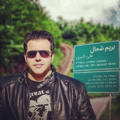 دانلود آهنگ بریم شمال علی آتبین