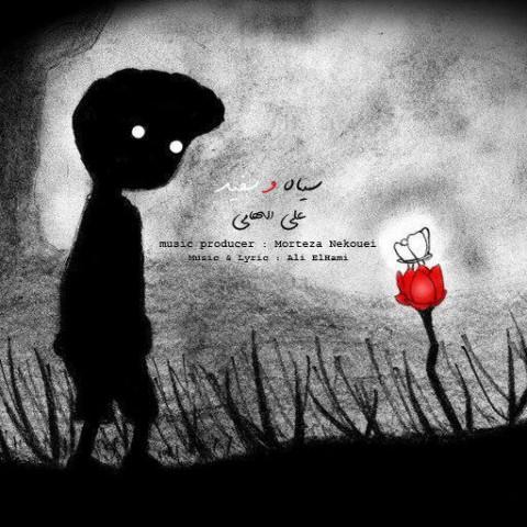 دانلود آهنگ سیاه و سفید علی الهامی