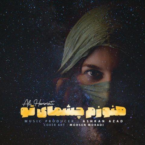 دانلود آهنگ هنوزم چشمای تو علی همتی