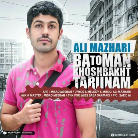 دانلود آهنگ با تو من خوشبخترینم علی مظهری