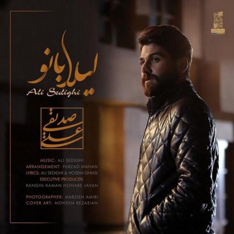 دانلود آهنگ لیلا بانو علی صدیقی